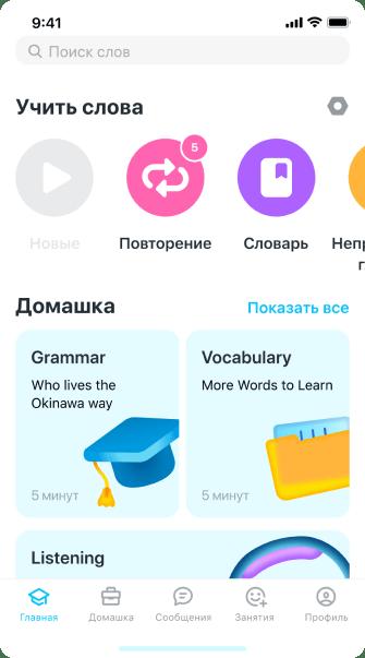Учите английские слова в мобильном приложении