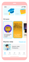 Онлайн уроки английского с мобильного